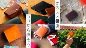 【使い勝手もOK】ミニ財布のおすすめ6選|選び方も解説【男女使える】